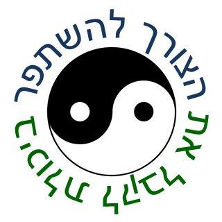 לוגו של יאנג ויאנג מעגל החיים